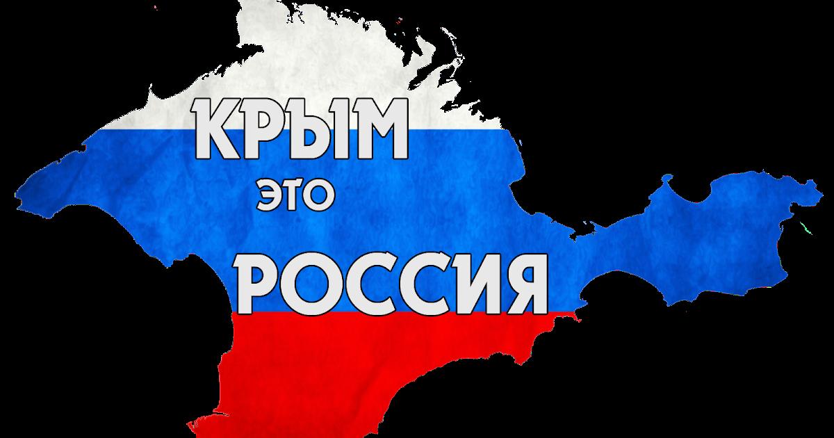 Картинки про крым и россию мы вместе, открытку