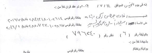 الكنيسة المصرية تحقق فى واقعة زواج مسيحى من فتاة مسلمة بالقاهرة