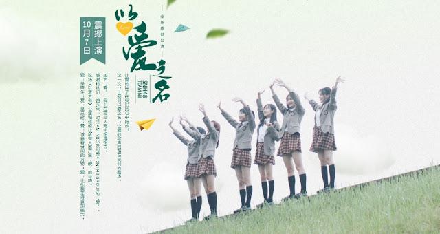 Bikin Baper, Team NII Siap Pentaskan Pertunjukan Teater Baru Bertajuk 'Yi Ai zhi Ming / Atas Nama Cinta'