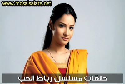 رباط الحب الجزء الثاني مدبلج عربي