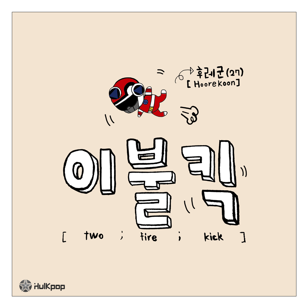 [Single] Hoorekoon – Two, Fire, Kick