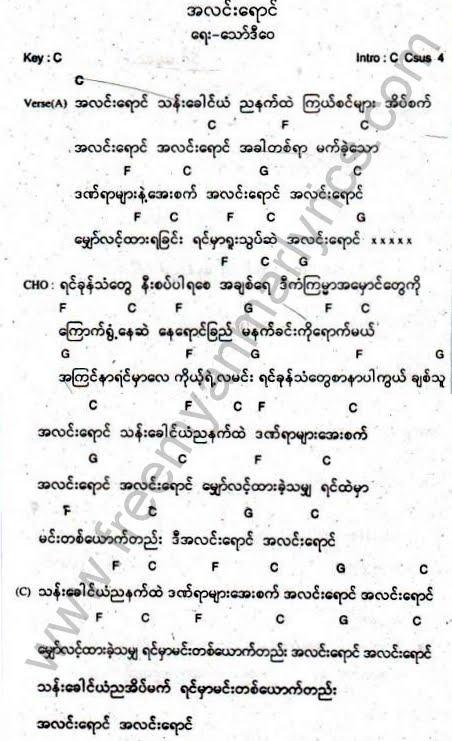 Thu maung mp3 download.