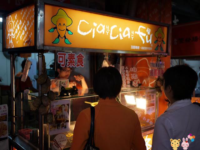 P1110719 - 逢甲夜市│cia cia fu甘梅薯條,連新加坡人都愛吃