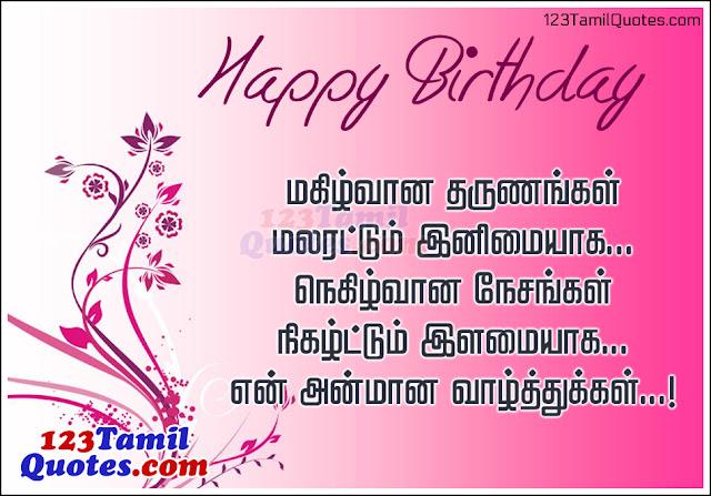 Happy Birthday Tamil Q...