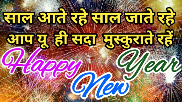 Happy New Year SMS In Hindi, Motivational New Year SMS in Hindi