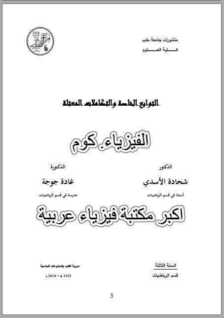 تحميل كتاب التعليم الالكتروني pdf
