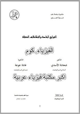 تحميل كتاب التكاملات المعتلة والدوال الخاصة pdf برابط مباشر