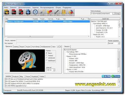MediaCoder 0.8.46.5865 - Интерфейс программы