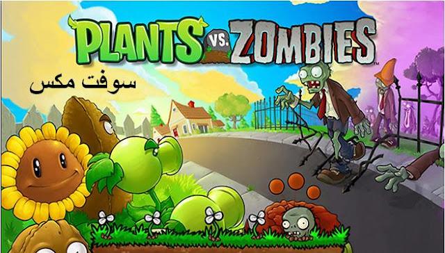 تحميل لعبة الزومبي ضد النباتات مجانا للكمبيوتر والموبايل الاندرويد download plants vs zombies free
