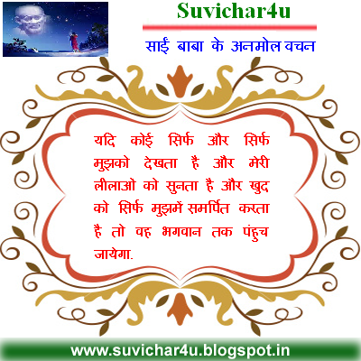 shubh vichar in hindi