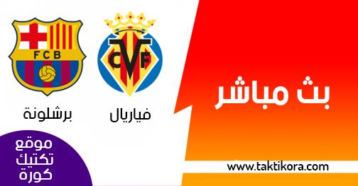 برشلونة وفياريال barcelona vs villareal بث مباشر