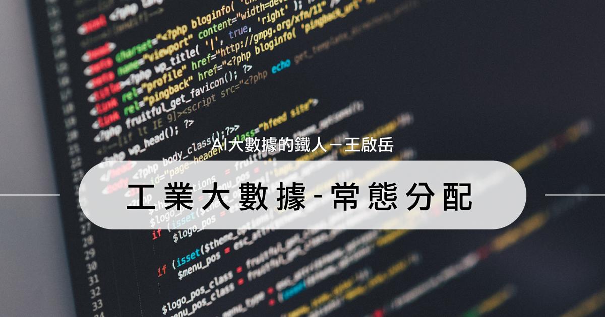 解碼工業大數據分析與應用-王啟岳博士: 【王博專文】大數據分析與應用實務_數據的分佈型態: 常假設常態分配