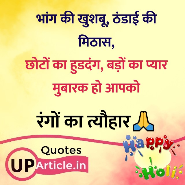 Letest Happy Holi Hindi Messages Holi Images and Status