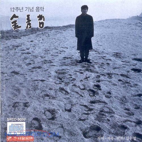 Kim Soo Chul – 12주년 기념 음악