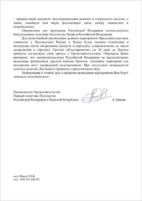 Письмо от Представительства МО РФ в Чехии 2