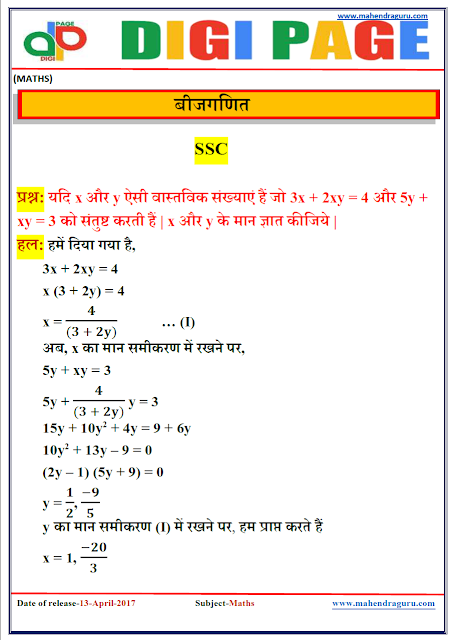 DP | PERMUTATION AND COMBINATION | 13 - APR - 17 | IMPORTANT FOR SBI PO