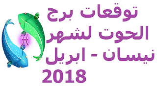 توقعات برج الحوت لشهر نيسان - ابريل 2018