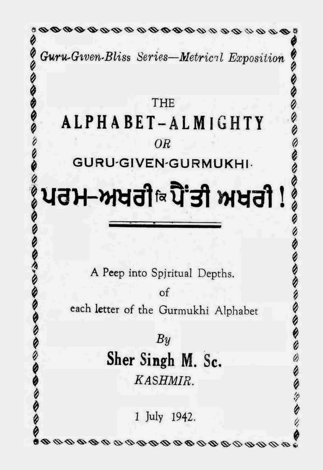 Sikh digital library celebrating the life and works of bhai sahib sikh digital library celebrating the life and works of bhai sahib bhai sher singh msc kashmir fandeluxe Images