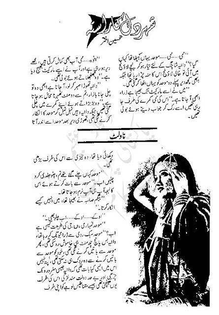 Free download Shehar e dil ka rasta by Tehseen Akhter Episode 1 pdf