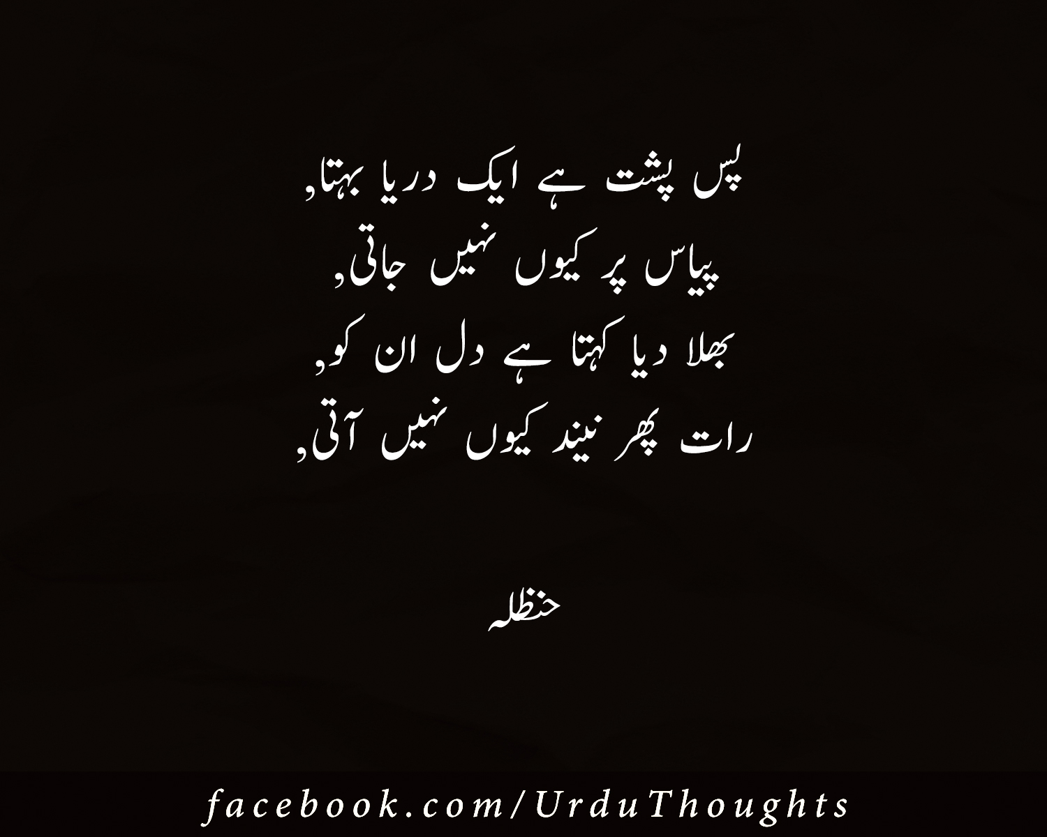 Beautiful Saying Quotes In Urdu Wallpapers Photos Urdu Thoughts