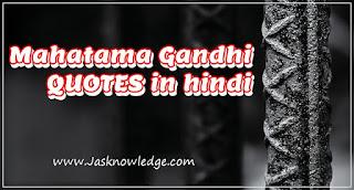 Mahatama Gandhi Quotes In Hindi
