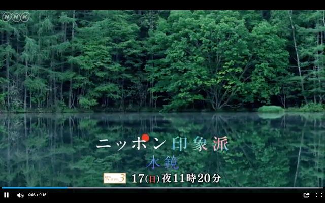 ニッポン印象派 水鏡 御射鹿池の写真