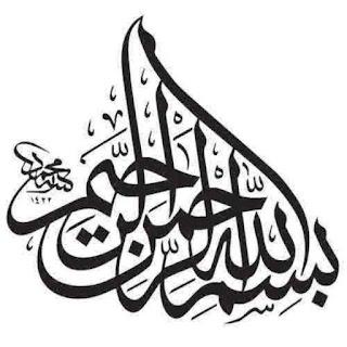 Model Tulisan Kaligrafi Bismillah Yang Cantik Dan Terbaru