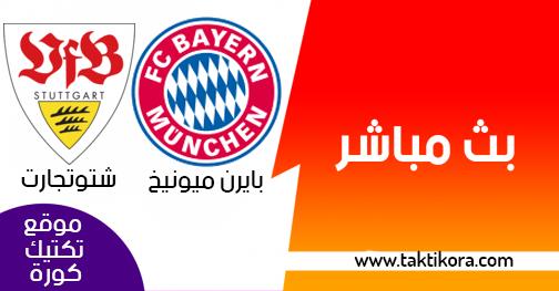 مشاهدة مباراة بايرن ميونخ وشتوتجارت بث مباشر 27-01-2019 الدوري الالماني