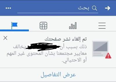 حظر من فيسبوك علي النشر في الصفحه