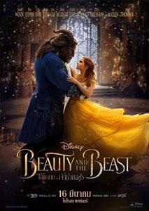 Beauty and the Beast (2017) โฉมงามกับเจ้าชายอสูร HD