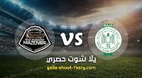 نتيجة مباراة الرجاء الرياضي ومازيمبي اليوم الجمعه بتاريخ 28-02-2020 دوري أبطال أفريقيا