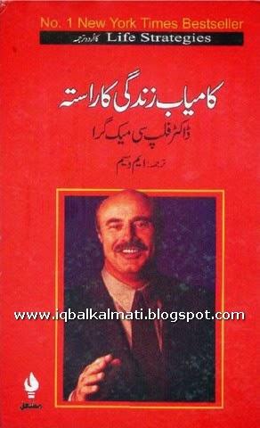 Kamyab Zindagi Ka Rasta by M Waseem