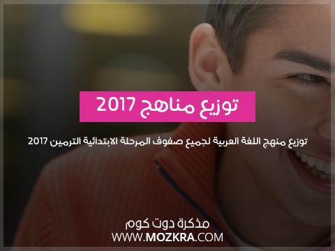 توزيع منهج اللغة العربية لجميع صفوف المرحلة الابتدائية الترمين 2017