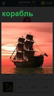 На море идет корабль под всеми парусами в свете заката по спокойной водной поверхности