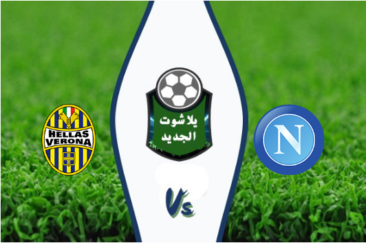 نتيجة مباراة نابولي وهيلاس فيرونا اليوم 19-10-2019 الدوري الايطالي
