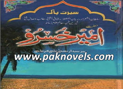 Urdu Book By Syed Irtaza Ali Kirmani