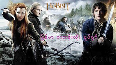 The.Hobbit.The.Battle.of.the.Five.Armies (2014) ျမန္မာစာတန္းထုိး