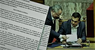 Γιατί οι «Πρέσπες» υποθηκεύουν το εθνικό συμφέρον