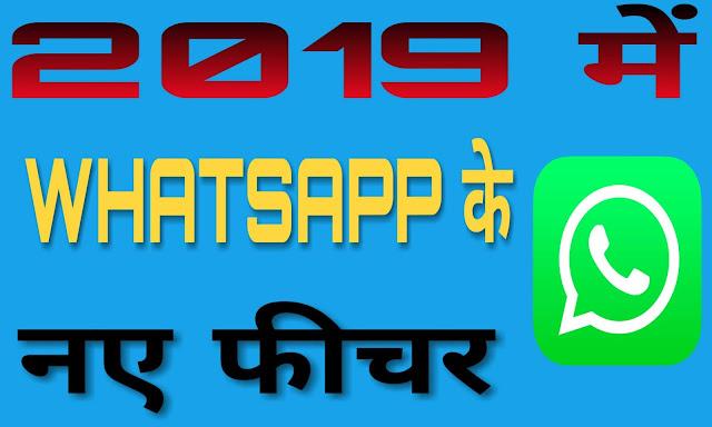 Whatsapp Top 5 Features of 2019 | वहाट्सप्प के बड़े फीचर्स