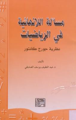 مسألة اللانهائية في الرياضيات نظرية جورج كانتور - عبد اللطيف يوسف الصديقي