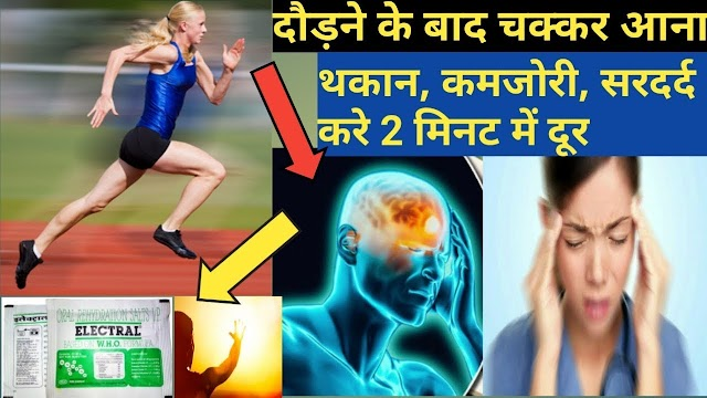 Running Or Workout During Weakness, Headache Head pain 2 Common Reason's In hindi. Running tips