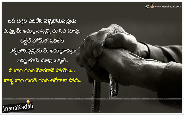 telugu inspirational quotes, life quotes in Telugu, Telugu online family Quotes