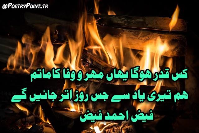 Kis Qader Ho Ga Yaha mehr o WAFA ka matam // Faiz Ahmad Faiz urdu Sad poetry
