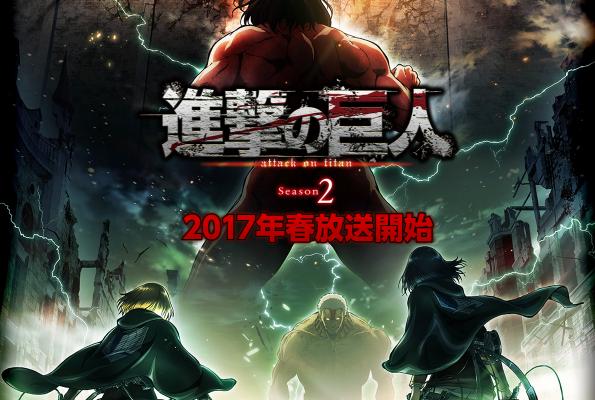 Resultado de imagen para shingeki no kyojin temporada 2 lista de capitulos