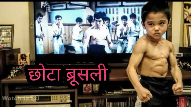 Mini Bruce lee ryusei imai in hindi