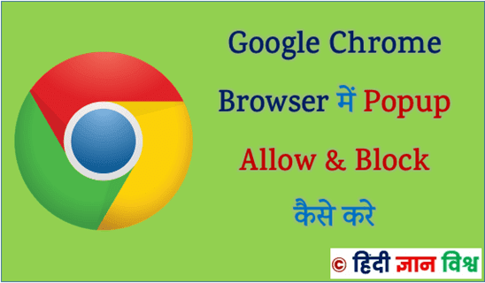 Chrome Browser Me Pop Ups Ko Disable Kaise kare
