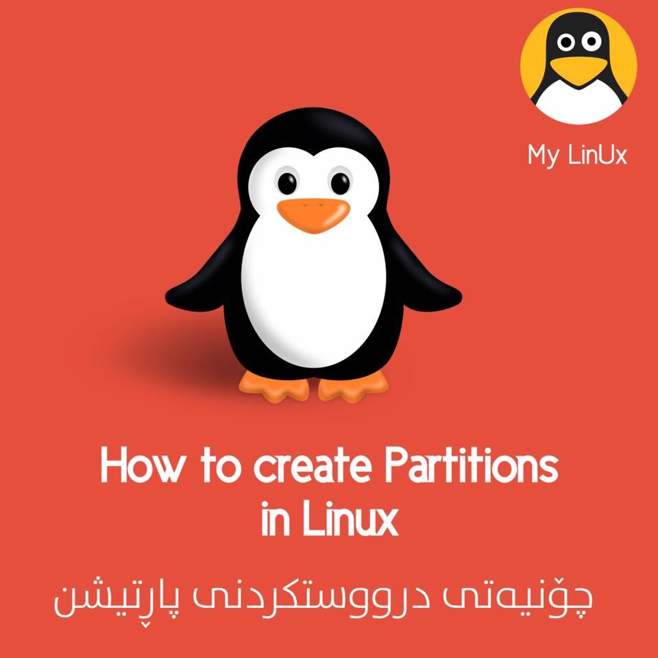 سیستهمی لینۆكس | فێركاری  چۆنیهتی دروست كردنی پارتیشن How to create Partitions in Linux