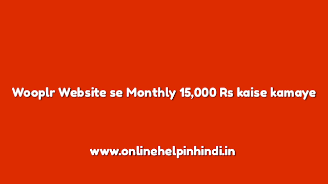 Wooplr-Website-se-Monthly-15000-Rs-kaise-kamaye