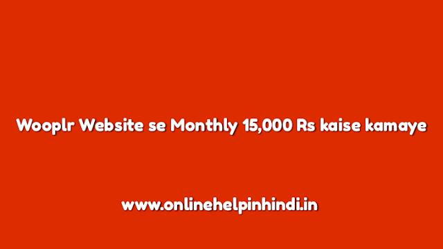 Wooplr-Website-se-Monthly-15000-Rs-kaise-kamaye