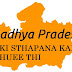मध्यप्रदेश की स्थापना कब हुई थी , MADHYAPRADESH KI STHAPANA KAB HUEE THI